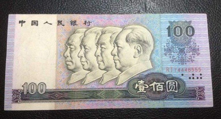 1990年100元纸币增值潜力大不大  1990版100元人民币目前市场行情
