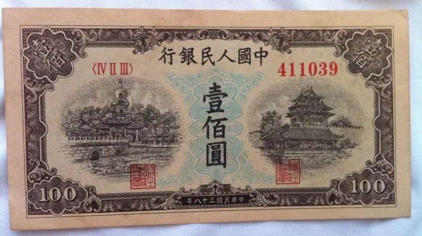 第一套人民币100元价格趋势如何  100元纸币北海桥存世量多不多