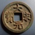 了解大宋元寶真偽辨別方法  大宋元寶銘文有什么特點
