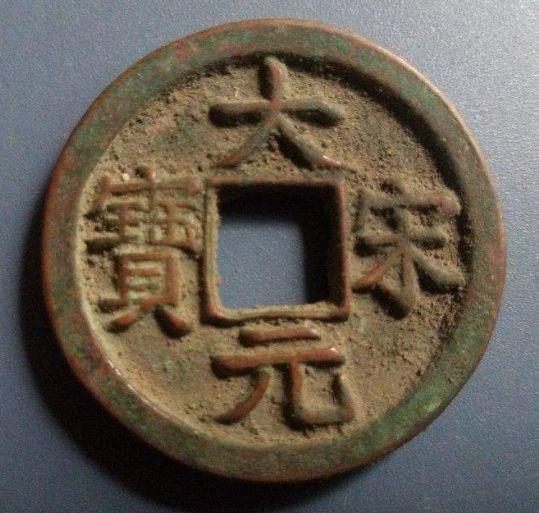 了解大宋元宝真伪辨别方法  大宋元宝铭文有什么特点