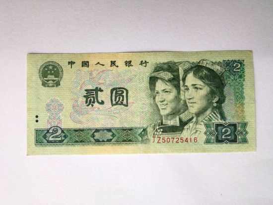 1980年2元人民币收藏价值高不高,值不值得收藏