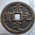 景定元宝铸造有哪些历史故事  景定元宝现在市场价位是多少
