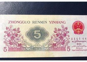 第三套人民币5角价格高低与版别有关系?来看看哪个版本最值钱?值多少钱?