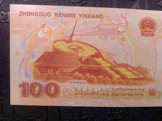 迎接新世纪100元纪念钞最新报价以及行情解析