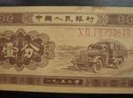 1953年1分无号码纸币图片介绍及基本信息
