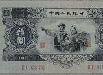 1953年10元人民币的图片及收藏价格