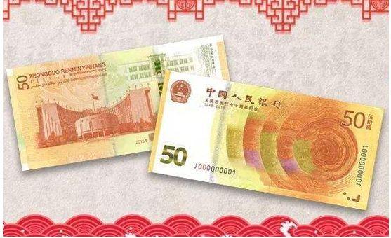 70周年纪念钞值多少钱 广东地区70周年纪念钞一天内被抢兑一空