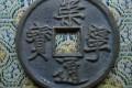 崇宁通宝收藏难度大不大  崇宁通宝是哪个皇帝执政期间的钱币