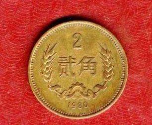 贰角硬币网上炒到3万------你认为可能吗