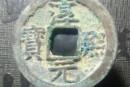 为什么淳熙通宝存世量这么少  淳熙通宝是哪个朝代铸造的