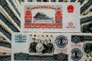 品相、号码以及是否连号决定第二套十元纸币最新价格