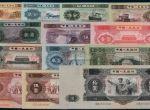 第二套人民币市场价格高吗 行情分析
