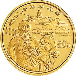 中国丝绸之路纪念币价值   法显和尚纪念金币收藏意义