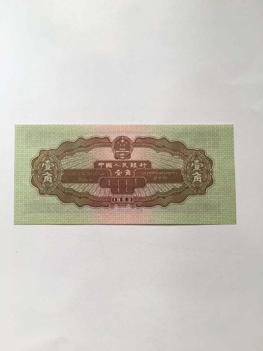 <a href='http://www.mdybk.com/ac-1572/' target='_blank'>第二套人民币1角价格</a>详情剖析 附上海回收旧版人民币价格表