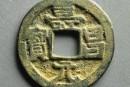 什么样的寿昌元宝才值得收藏  寿昌元宝有什么特点