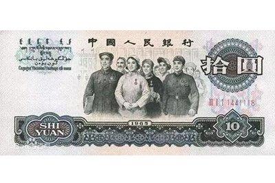 第三套人民币10元现价多少 第三套人民币10元价格与价值分析