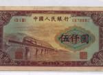第一套人民币中的5000元渭河桥是否值得入手收藏