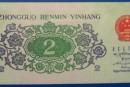 1962年2角人民币有什么特殊纪念意义  1962年2角纸币拥有良好市场成长性吗