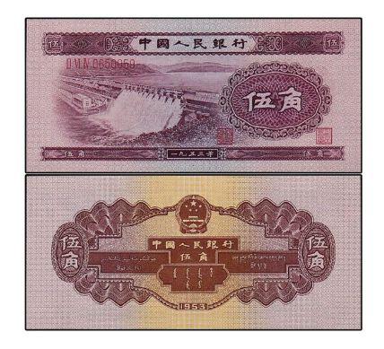 第二套人民币水坝五角能否造就价值洼地(1)
