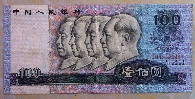 第四套人民币100元纸币哪个特殊号码最值钱