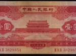 1953年1元人民币适合收藏还是投资   1953年红一元收藏价值是否可观