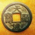 天显通宝文字设计有什么特殊寓意  天显通宝钱文采用了什么字体