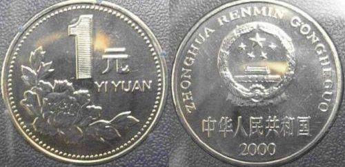 菊花一元硬币这个年份的价格涨了20多倍,快找找你有吗