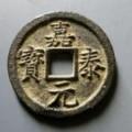 嘉泰元宝钱币作伪一般有什么痕迹   嘉泰元宝制作方法