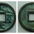 大安元宝铸造的原因是什么   大安元宝是什么设计风格