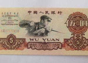1960年5元人民币价格与冠号有什么关系 1960年5元人民币价格值多少