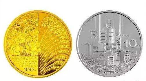 改革开放30周年金银币