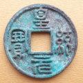 皇統元寶小平錢的特點是什么   皇統元寶小平錢收藏價值分析