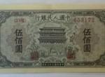 第一套人民币中伍佰元正阳门的收藏价值怎样