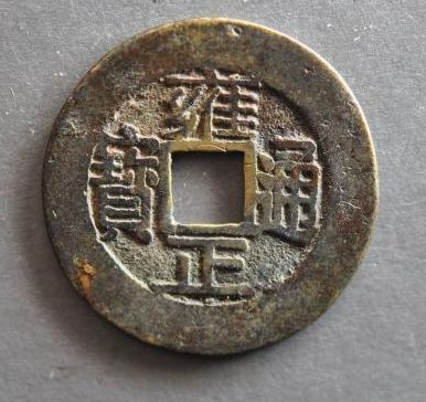 雍正通宝是什么时候铸造的   雍正通宝收藏有什么影响
