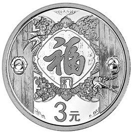 2015年贺岁银币纪念币供不应求,未来前景值得期待