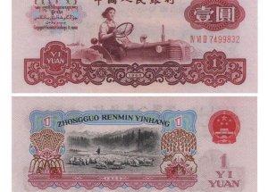 据说第三套人民币1元价格已经涨了百倍 未来还有升值空间吗