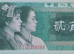 第四套人民币贰角价格受哪些因素影响