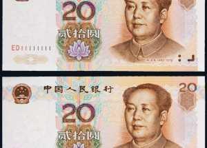 必看!1999年20元人民币收藏鉴定方法