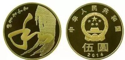 5元和字幣發行,升值空間大遭哄搶