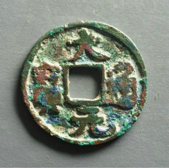 大元通宝制作有什么特别之处  大元通宝市场价格高