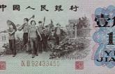 1962年1角人民币价格详情解析 附哈尔滨高价收购老版纸币价格表