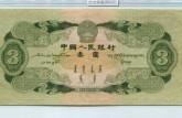 第二套人民币绿三元市场报价及收藏价值分析