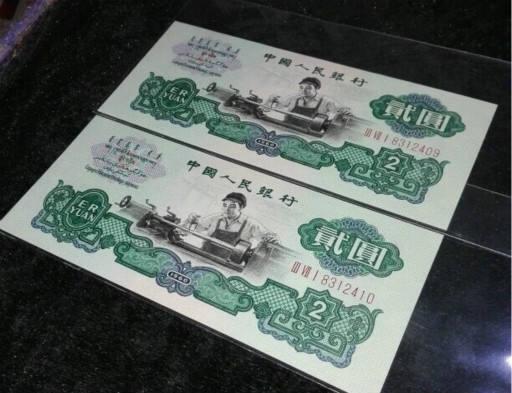 第三套人民幣2元車工
