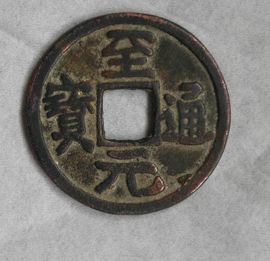 古钱币至元通宝有多少个版本   至元通宝市场价格高乃收藏珍稀品
