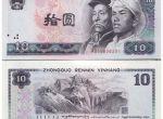 第四套人民币10元值多少钱 值得收藏的原因有哪些
