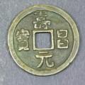 寿昌元宝为何人所铸造  寿昌元宝设计有什么独特之处