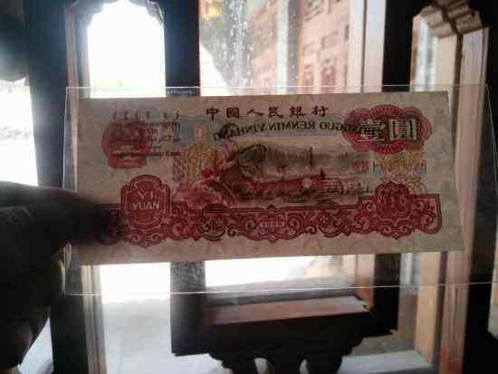 1960年1元紙幣