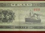 1953年5分纸币图案设计的寓意  53年版5分发行背景及相关资料