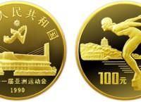 分析1990年第11届亚运会第2组女子游泳纪念金币收藏价值