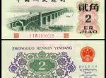 第三套人民币2角价格是多少 价格高涨的原因